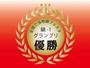『第8回 鍋-1グランプリ』 優勝獲得!!