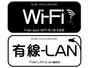 高速無線LAN(WIFI)、高速有線LAN対応♪