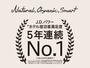 おかげさまで、JDパワー顧客満足度調査で5年連続満足度NO.1受賞!!致しました。