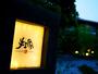 【隠れ家ryokan】緑の中に佇む、静寂に包まれた宿