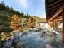 大浴場「喜久の湯」 露天風呂(秋) 10月下旬-11月初旬頃が紅葉をお楽しみいただけます。