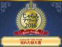 「じゃらんアワード2016 じゃらん of the year 売れた宿部門 東海エリア 101-300室部門」で1位を獲得!