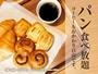 軽朝食になります。