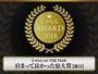 じゃらん OF THE YEAR 泊まって良かった宿大賞【接客・サービス部門】101-300室部門 1位