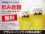 夕食バイキングは生ビール・焼酎・日本酒・サワ-・ソフトドリンク等が飲み放題!