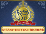 「じゃらんアワード2017 じゃらん of the year 売れた宿 東海エリア 11-50室部門」で1位を獲得!