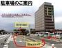 駐車場入口★ホテル正面から50m先を左折し、駐車場へお入り下さい