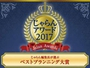 「じゃらんアワード2017」『じゃらん』編集長が選ぶ ベストプランニング大賞