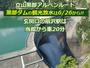 黒部ダムの観光放水は6/26-10/15。玄関口の扇沢駅は当館から車で約20分。