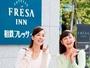 湘南鎌倉・横浜にも好アクセス♪ビジネスにもレジャーにもご利用頂けます♪
