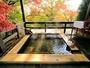 【客室露天風呂イメージ】大自然との一体感を味わいながら湯船につかり、鮮やかな紅葉を独占!