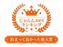 じゃらんnetランキング2018 泊まってよかった宿大賞 山梨県 50室以下部門 3位!