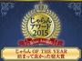 2015「泊まって良かった宿大賞」中・四国地区2位受賞