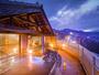 ■上州の山並みを見渡す≪絶景露天風呂≫■開放感あふれる景色を温泉に癒されるひと時を