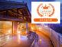 ≪じゃらんnetランキング2018 売れた宿大賞 群馬県 51-100室部門 2位≫受賞しました!