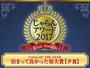 『2017年度じゃらんアワード【九州エリア・101-300室部門】第2位!!